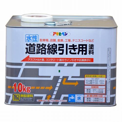 【あす楽対応・送料無料】アサヒペン水性道路線引き用塗料10KG白