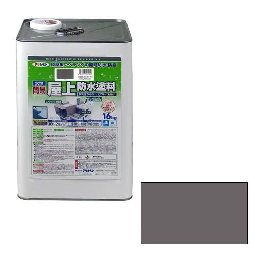 【あす楽対応】アサヒペン水性簡易屋上防水塗料16KGグレー