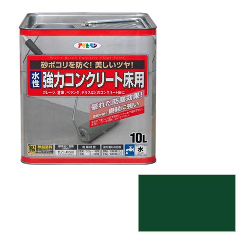 【あす楽対応】アサヒペン水性コンクリート床用10Lダークグリーン
