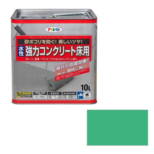 【あす楽対応・送料無料】アサヒペン水性コンクリート床用10Lライトグリーン