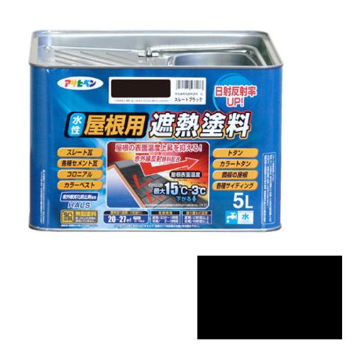 【あす楽対応・送料無料】アサヒペン水性屋根用遮熱塗料5Lスレートブラック