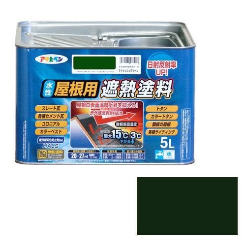 【あす楽対応】アサヒペン水性屋根用遮熱塗料5Lアイリッシュグリーン