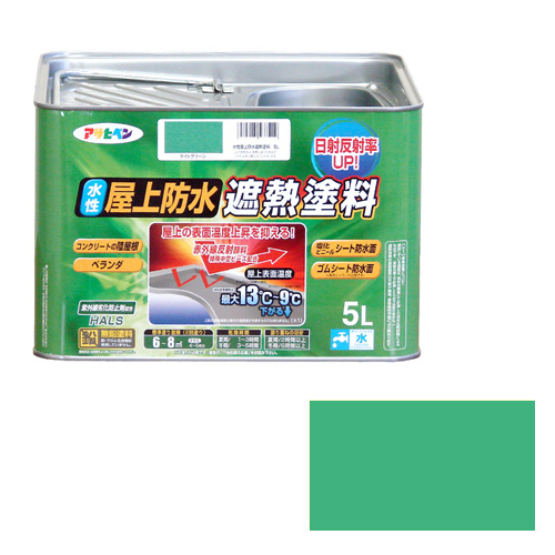 【あす楽対応・送料無料】アサヒペン水性屋上防水遮熱塗料5Lライトグリーン