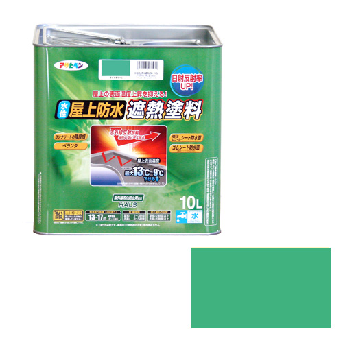 【あす楽対応】アサヒペン水性屋上防水遮熱塗料10Lライトグリーン