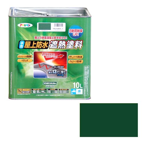 【あす楽対応】アサヒペン水性屋上防水遮熱塗料10Lダークグリーン