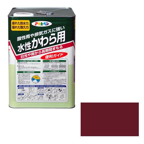 【あす楽対応】アサヒペン水性かわら用14Lマルーン