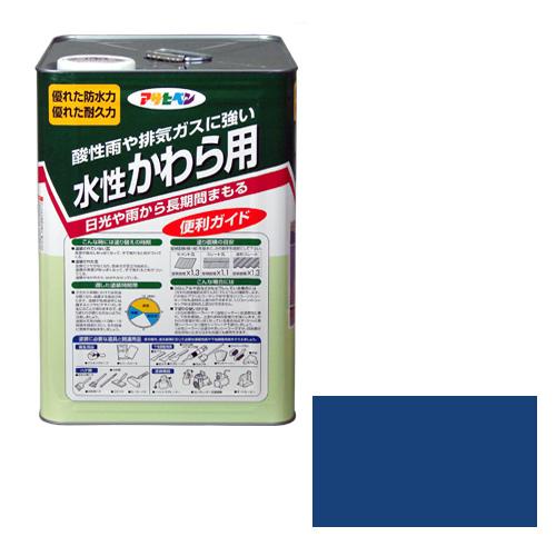 【あす楽対応・送料無料】アサヒペン水性かわら用14Lスカイブルー