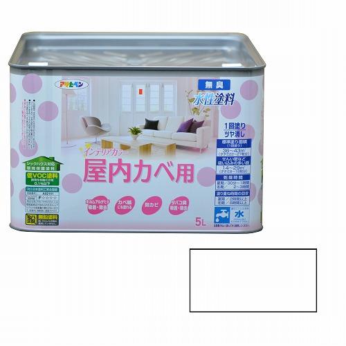 【あす楽対応】アサヒペンNEW水性インテリアカラー屋内カベ5L白【壁紙の上からそのまま塗れる】