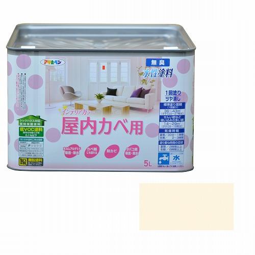 【あす楽対応】アサヒペンNEW水性インテリアカラー屋内カベ5Lライトベージュ【壁紙の上からそのまま塗れる】