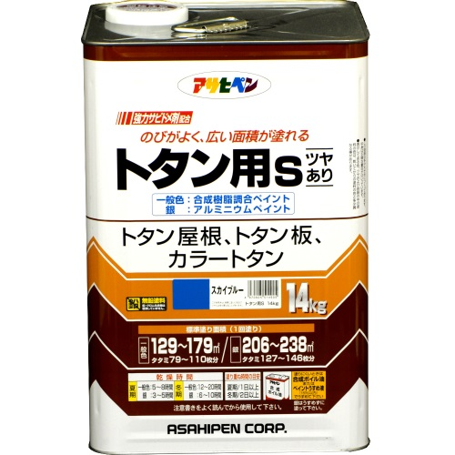 【あす楽対応・送料無料】アサヒペントタン用S14KGスカイブルー