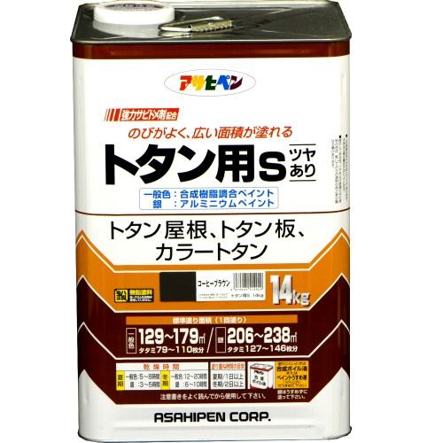 【あす楽対応・送料無料】アサヒペントタン用S14KGコーヒーブラウン