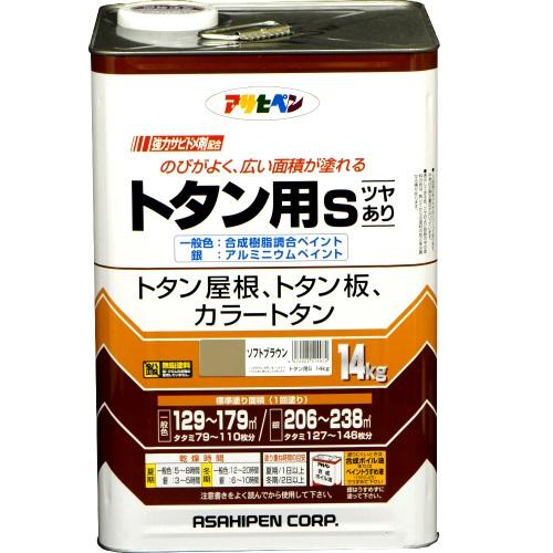【あす楽対応・送料無料】アサヒペントタン用S14KGソフトブラウン