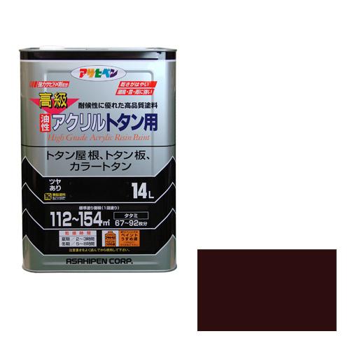 【あす楽対応・送料無料】アサヒペン高級アクリルトタン用14Lこげ茶