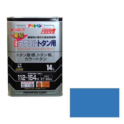 【あす楽対応・送料無料】アサヒペン高級アクリルトタン用14Lコバルトブルー