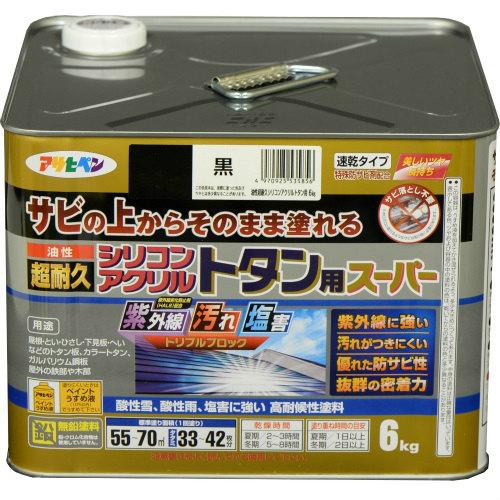 【あす楽対応・送料無料】アサヒペン油性超耐久シリコンアクリルトタン用6KG黒【サビの上からそのまま塗れる】