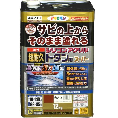 【あす楽対応・送料無料】アサヒペン油性超耐久シリコンアクリルトタン用12KG赤さび【サビの上からそのまま塗れる】