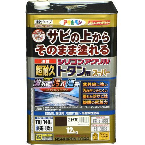 【あす楽対応】アサヒペン油性超耐久シリコンアクリルトタン用12KGこげ茶【サビの上からそのまま塗れる】