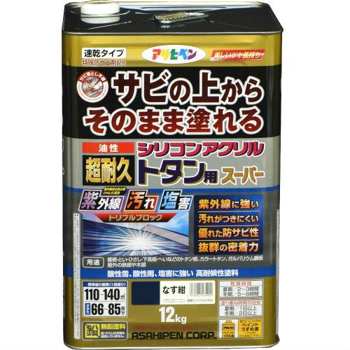 【あす楽対応】アサヒペン油性超耐久シリコンアクリルトタン用12KGなす紺【サビの上からそのまま塗れる】