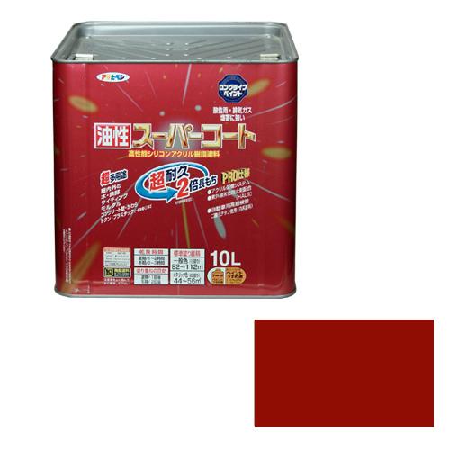 【あす楽対応】アサヒペン油性スーパーコート10L赤さび