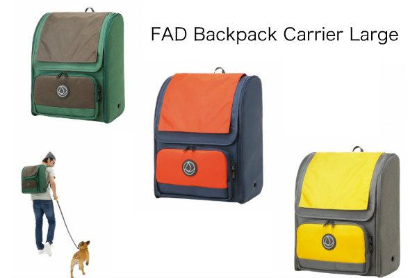 【送料無料】シンプルでオシャレ FADバックパック・キャリー Lサイズ [全3色]【犬/キャリー/お出かけ/猫・リュック】