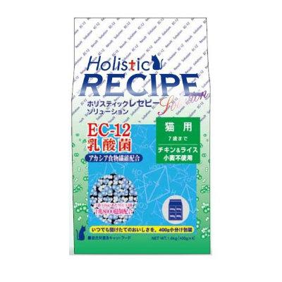 Holistic RECIPE ホリスティックレセピー キャットフード 猫用  EC-12乳酸菌 11kg 【猫/キャットフード/アダルト】
