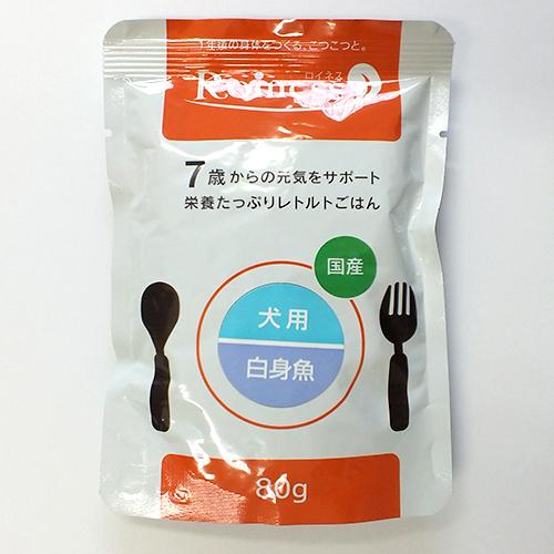 シニア期のレトルト食 ロイネス 白身魚  犬用 ドッグフード 80g×15 【正規品/ウェット/犬/シニア】