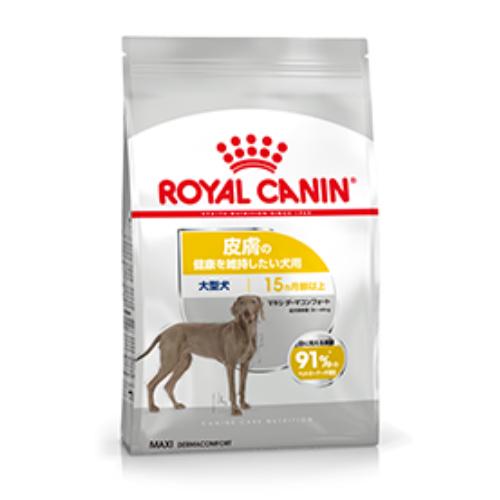 皮膚のコンディションを保ちたい大型犬のためのフード 【正規品】ロイヤルカナン マキシ ダーマコンフォート (皮膚の健康を維持したい犬用) 10kg[皮膚が敏感な大型犬用]【お一人様5個まで】