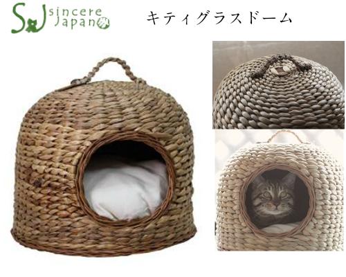 【送料無料】お気に入りのスペースに キティグラスドーム シンシアジャパンナ  Sincere Japan【猫/キャリー/ベッド/猫/手作り/隠れ家】