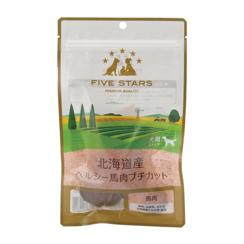 【メール便可】低アレルゲン FIVE STARS  ヘルシー馬肉プチカット40g【国産/ アレルギー/おやつ】