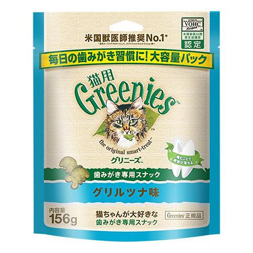 おいしく噛んで 歯垢をきれいに落とす 猫ちゃん専用歯磨きスナック 正規品 猫用 グリニーズ おトク 歯磨き おやつ 130g グリルツナ味 猫 無料