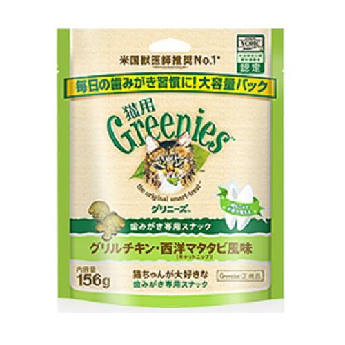 猫ちゃんがおいしく噛んで 歯垢をきれいに落とすおやつ 大容量 正規品 猫用 グリニーズ グリルチキン 130g 歯垢 歯磨き 選択 ハーブ味 爆安プライス おやつ 猫
