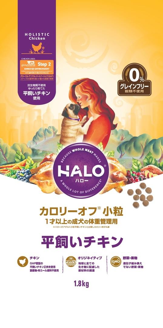 こだわりぬいた原材料 HALO ハロー ドッグフード カロリーオフ 小粒 平飼いチキン 1.8kg 【/ナチュラル/ドッグフード/アレルギー】