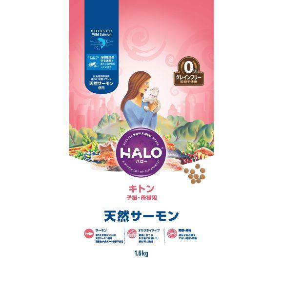 こだわりぬいた原材料 HALO ハロー キャットフード キトン  天然サーモン 1.6kg  子猫・母猫用 【/ナチュラル/アレルギー/猫】