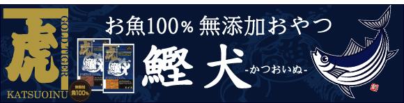 【メール便対応可】[国産無添加魚おやつ] 鰹犬 焼津産極み燻製まぐろキューブ 50g【犬/おやつ/魚/無添加/国産】