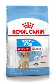 【正規品】ロイヤルカナン ミディアム パピー 10kg[生後12ヵ月齢までの中型犬子犬用]【お一人様5個まで】