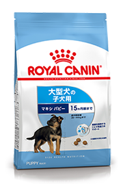 【正規品】ロイヤルカナン マキシ パピー 15kg[生後15ヵ月齢までの大型犬子犬用]【お一人様5個まで】
