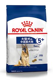 【正規品】ロイヤルカナン マキシ アダルト 5+ 15kg[5歳以上の大型犬中高齢犬用]【お一人様5個まで】