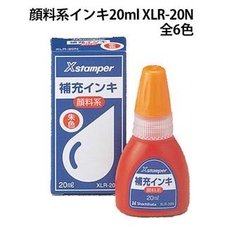 キャップレス9・プチネーム・角型印などに使用可顔料系Xスタンパーのインキ補充に。※染料系インクはお取り寄せになります「お問い合わせボタン」からご注文ください シヤチハタ【顔料系補充インキ】XLR-20N/補充インク/シャチハタ