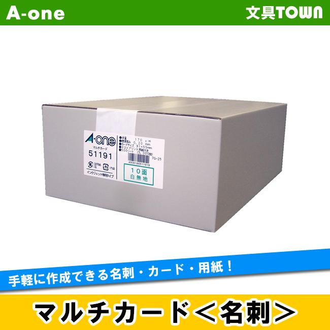 【送料無料・A4・マット】エーワン/マルチカード・名刺・標準(51191) 10面 500シート・5000枚 インクジェットプリンタ専用 マイクロミシンカットタイプ/A-one