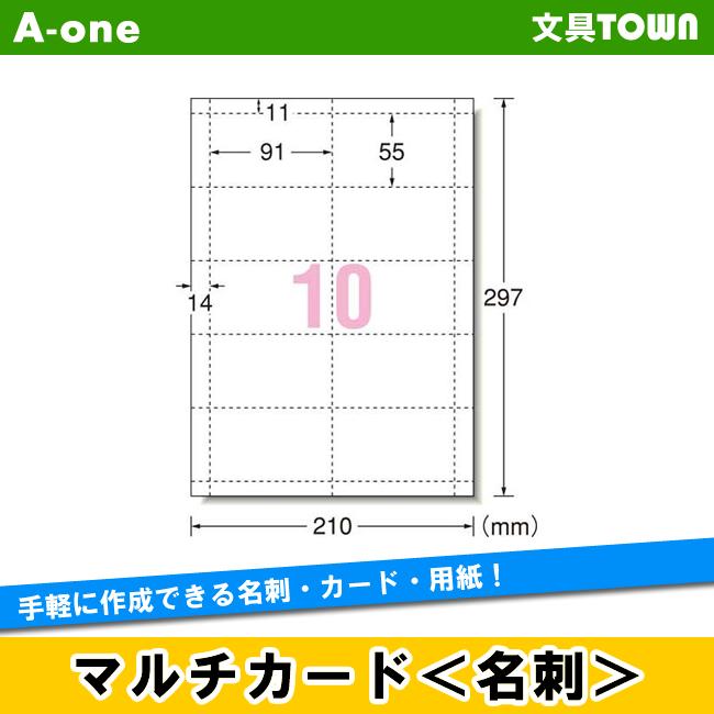【A4・マット】エーワン/マルチカード・名刺(51370) マイクロミシンカットタイプ 10面 500シート・5000枚 各種プリンタ兼用 白無地の名刺用紙/A-one