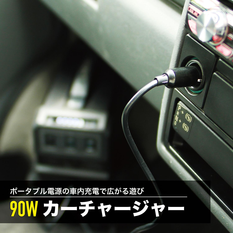 ポータブル電源 充電器 カーチャージャー カーチャージャー 15V 90W 車内でも7時間で満充電が可能に LACITA エナーボックス シガーソケット アクセサリーソケット充電器 シガー充電器 車中泊 車載 ENERBOX01