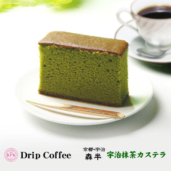 京都でコーヒーを焙煎し続けて50年以上 本格派ドリップコーヒーと 森半の高級抹茶を使ったカステラの詰め合わせです ドリップバッグコーヒー 宇治抹茶カステラ ギフトセット 和菓子 ご褒美スイーツ ギフト 抹茶 カステラ 宇治抹茶 抹茶スイーツ コーヒー 公式通販 贈答用 プチギフト かすてら お土産 ドリップバッグ 値下げ ドリップ 京都 贈り物 セット 敬老の日 プレゼント 手土産