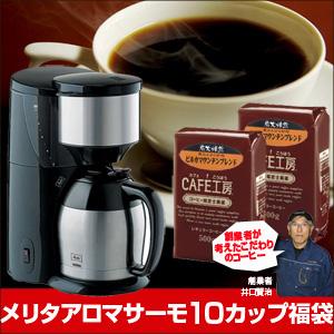 メリタ アロマサーモ10カップコーヒーメーカー福袋【コーヒー1kg付】