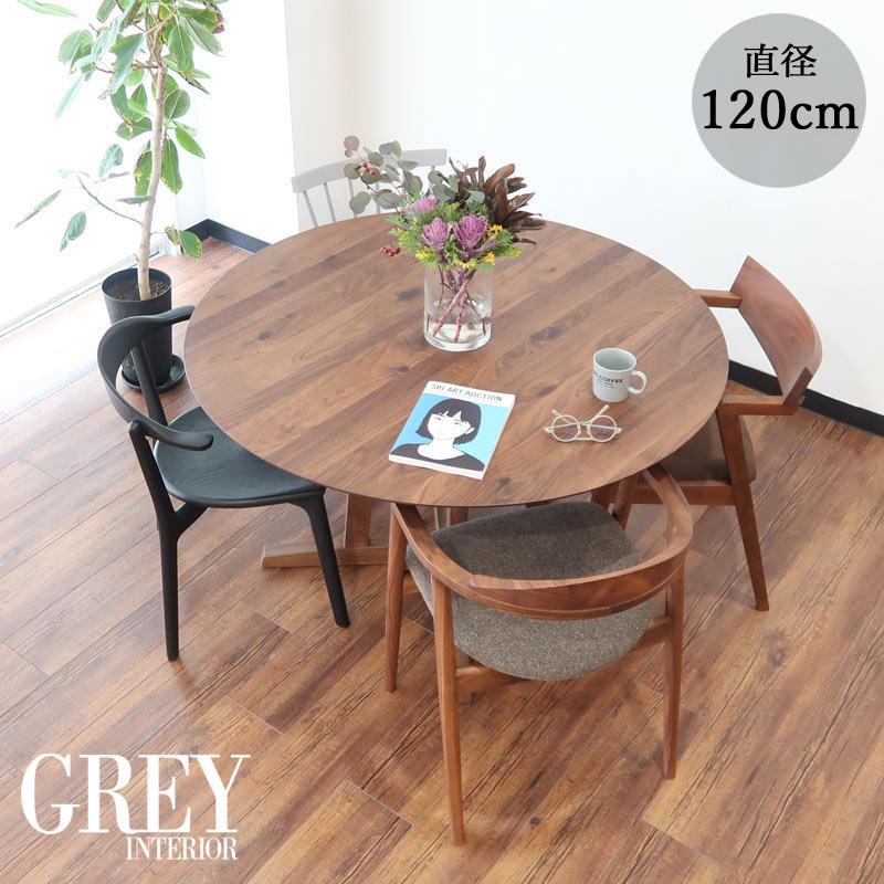 新しく着き 【送料無料】 無垢 テーブル 120 cm ダイニングテーブル 丸 丸テーブル 円形 円卓 丸型 木製 モダン ウォールナット, ブランド王ロイヤル 8c45331e