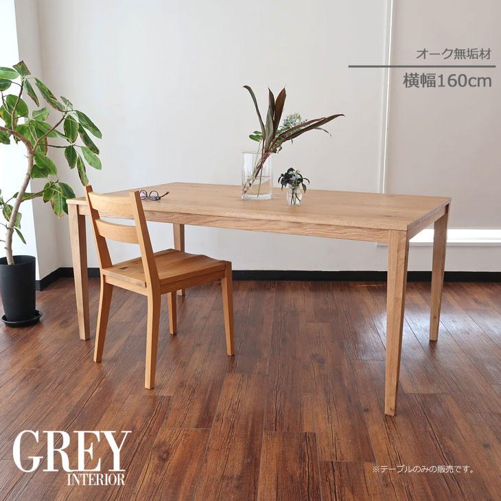 ダイニングテーブル 幅160 無垢 オーク材 ウレタン シンプル 天然木 ダイニング テーブル 木製 木目 食卓テーブル ダイニングセット 北欧 おしゃれ カフェ