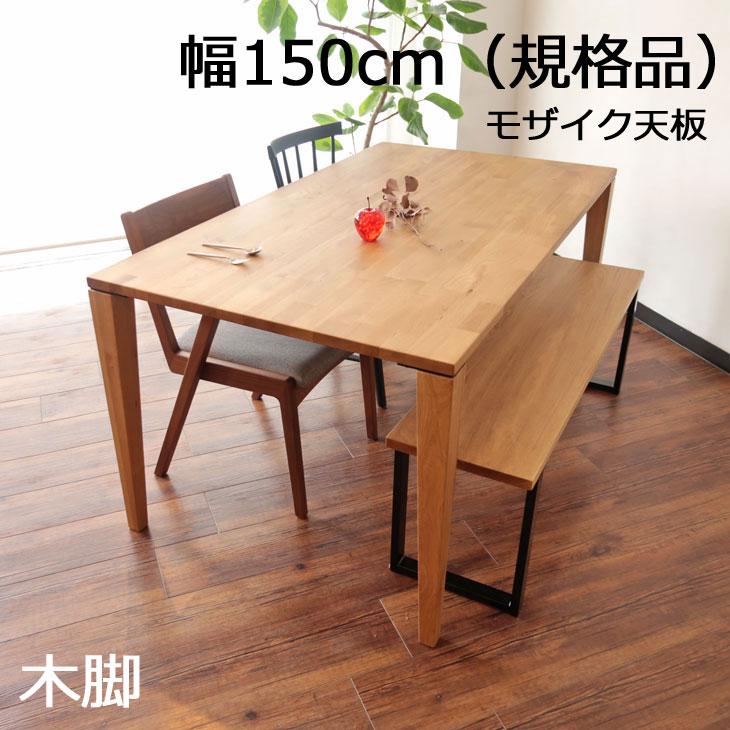 ダイニングテーブル 【幅150 規格サイズ モザイク天板 オーク材 無垢材 無垢】