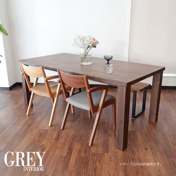 ダイニングテーブル 幅180cm 奥行90cm 無垢 無垢材 ウォールナット材 ウォールナット