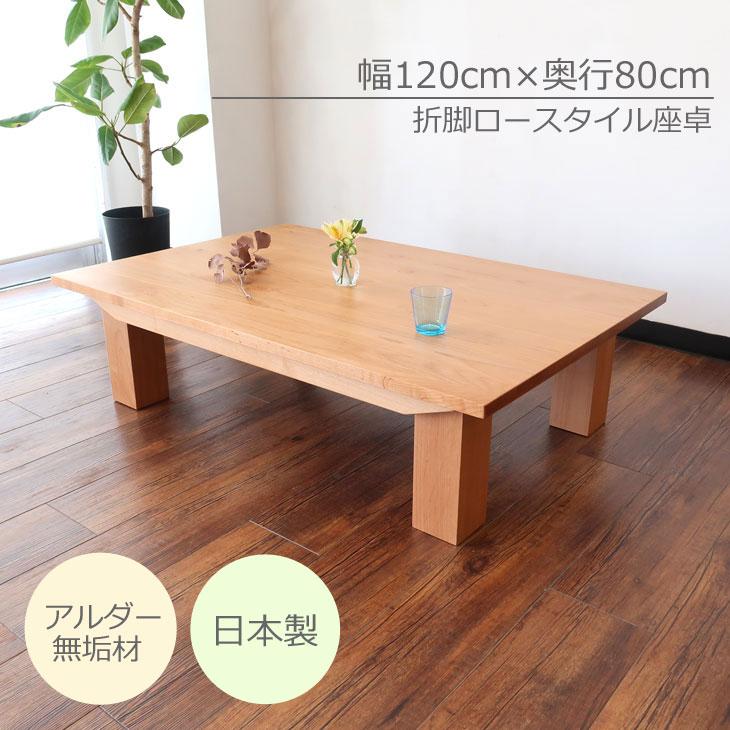 座卓 広めのリビングテーブル 幅120cm×奥行80cm アルダー無垢材 和室 マンション和室 日本製