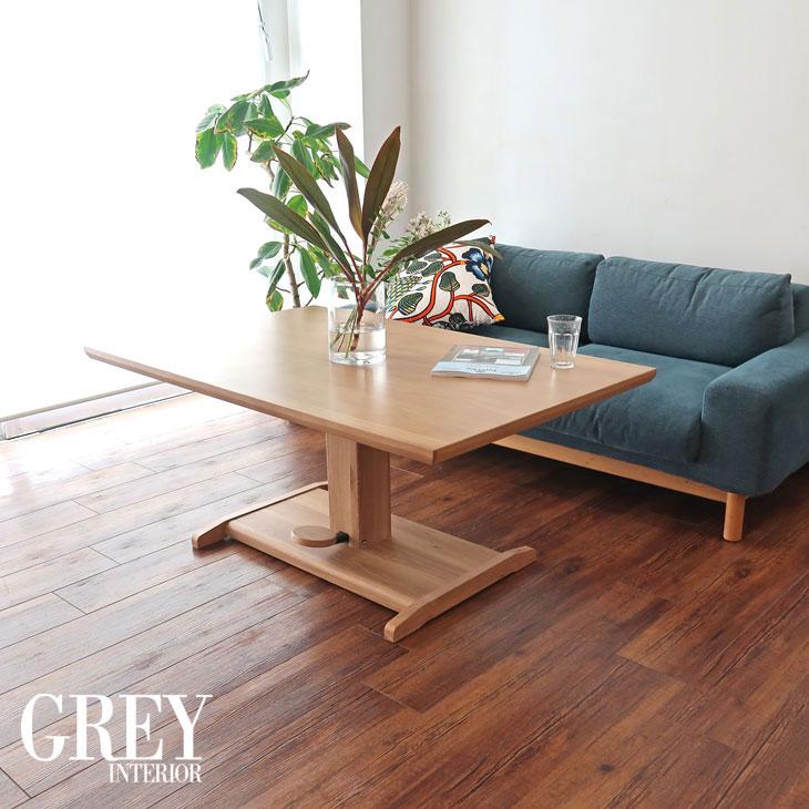 テーブル 昇降式テーブル ローテーブル センターテーブル ガス圧 ダイニング 幅130 おしゃれ 高さ調節 無段階 木製