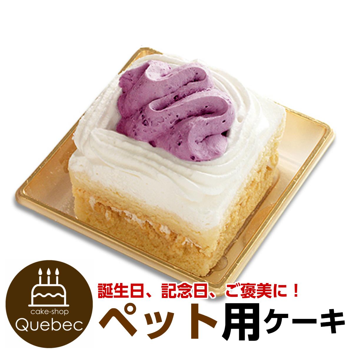 Fine Cake Shop Shortcake Pet Cake Of Rouge Potato And The Personalised Birthday Cards Veneteletsinfo